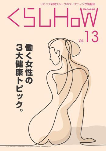 マーケティング情報誌「くらしHOWマガジンvol.13」を発行! メイン特集は「働く女性の3大健康トピック」。